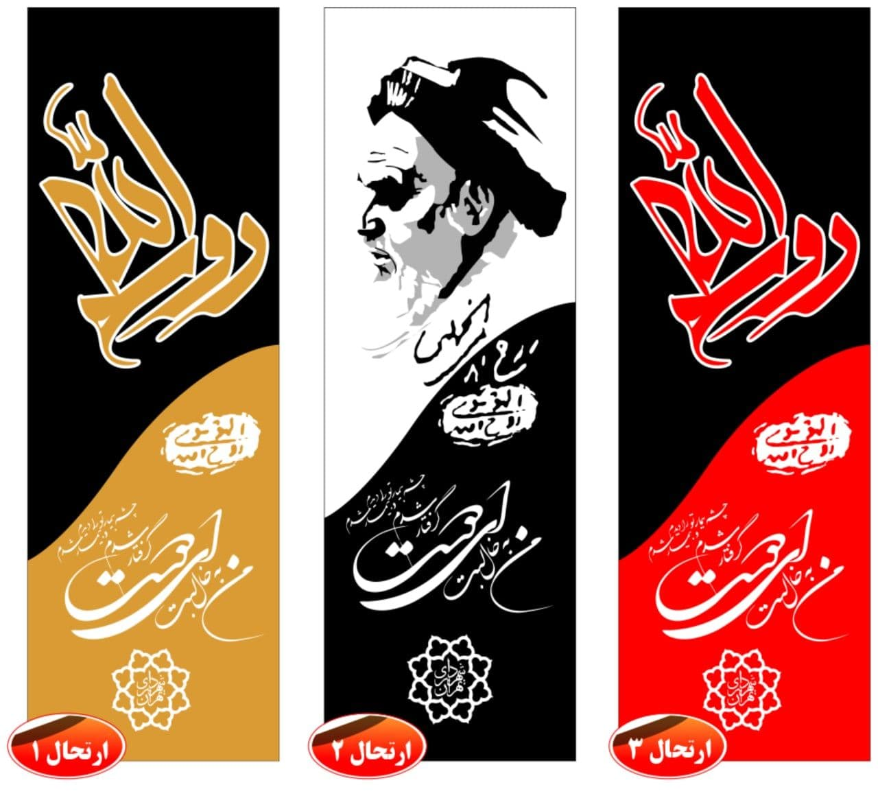 نمونه پرچم ارتحال امام